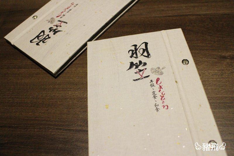 台中‧羽笠日本料理 (3).JPG