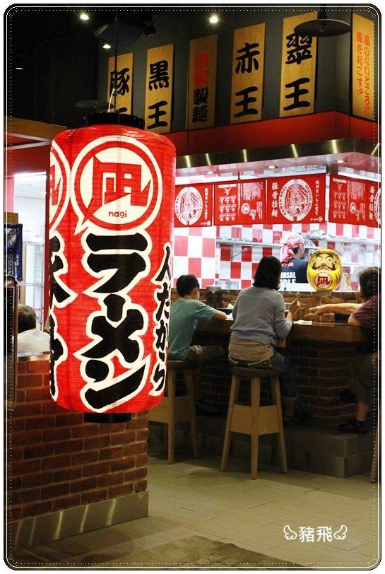 台中‧nagi拉麵 (7).JPG