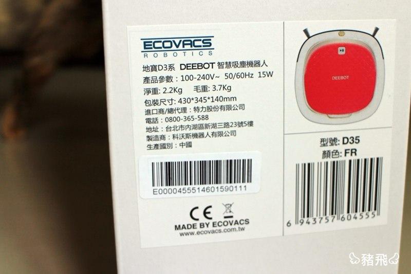 DEEBOT吸塵機器人 (2).JPG