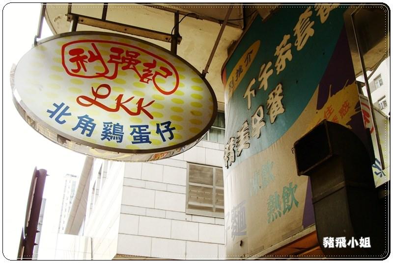 香港北角雞蛋仔 (1)